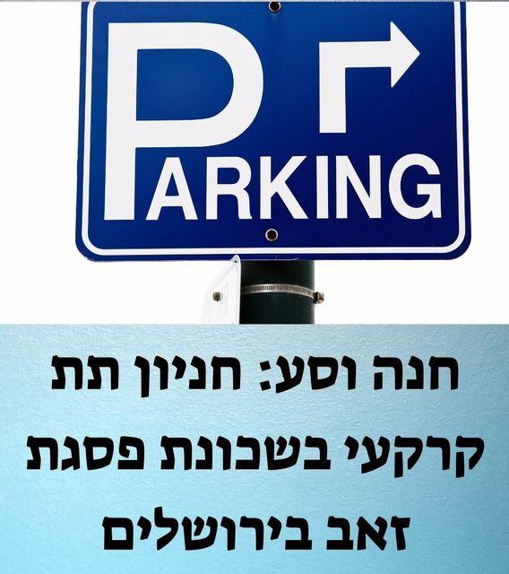 חניון תת קרקעי בפסגת זאב בירושלים. מגזין חניה ותחבורה