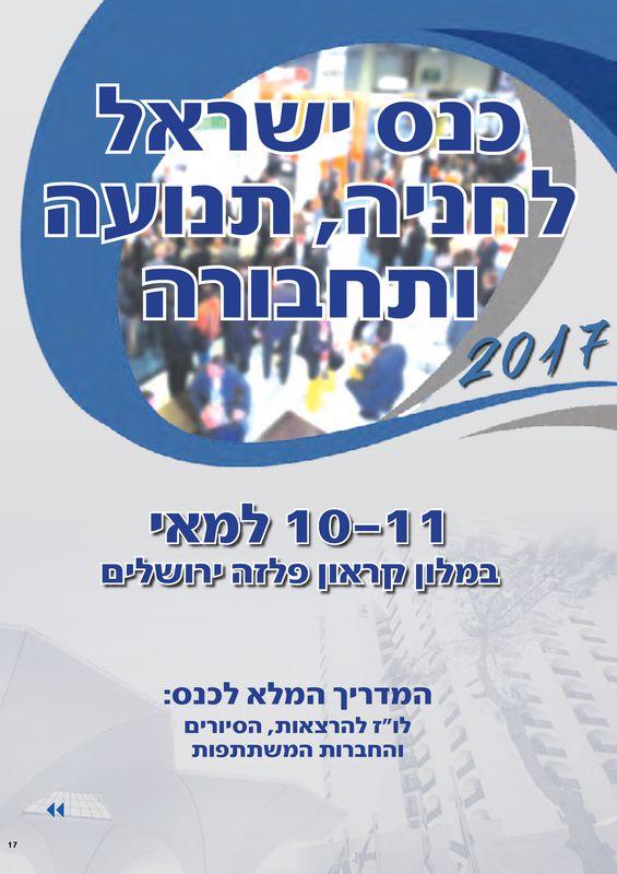 כנס ישראל לחניה תנועה ותחבורה 2017