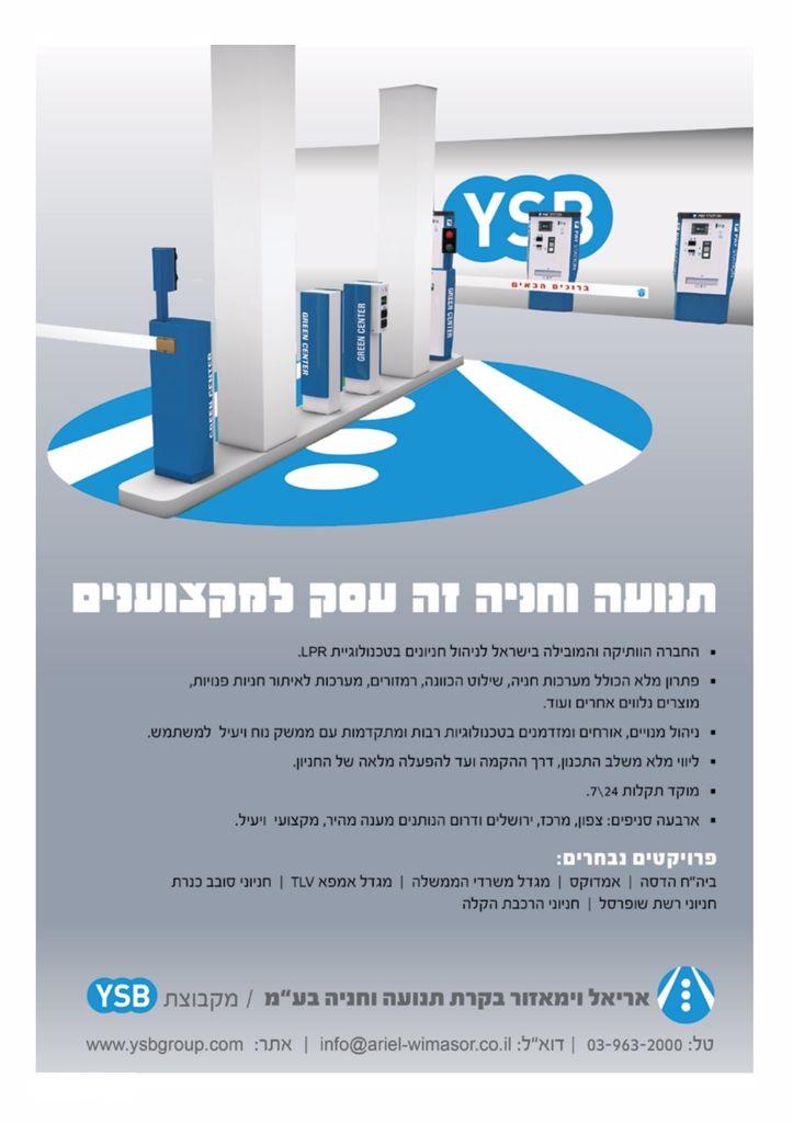 ysb אריאל וימאזור