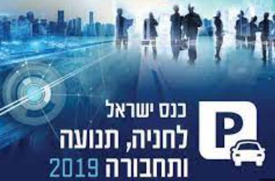 כנס ישראל לחניה תנועה ותחבורה 2019