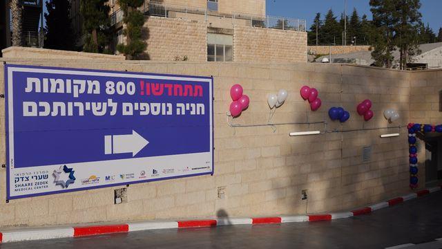 חניון חדש במרכז הרפואי שערי צדק בירושלים