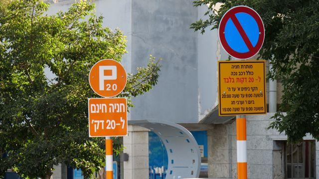 מיזם החניה בחיפה 20 דקות זוז. צילום: ראובן כהן, דוברות עיריית חיפה